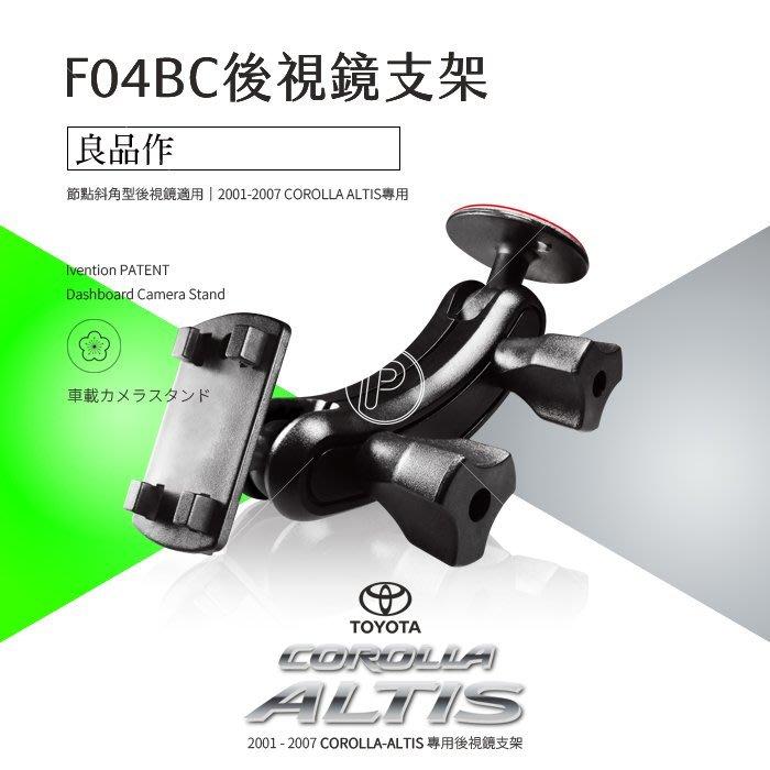 破盤王 台南 01-07 ALTIS 專用【長臂 後視鏡支架】EYES SE-800HD 火狐狸 FIREFOX PT-510 F04C