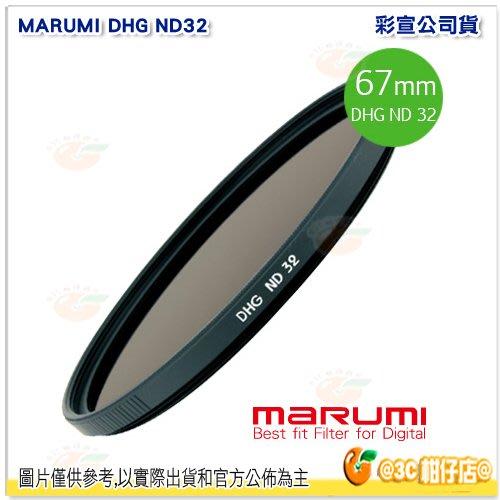 日本製 MARUMI DHG ND32 67mm 數位多層鍍膜減光鏡 減五格 廣角 超薄框 無暗角 彩宣公司貨
