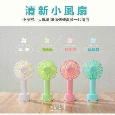 非買不可USB充電風扇 超低價 充電小風扇冰川白 清新綠 薄荷綠 珊瑚粉四色 出行必備手持風扇藍綠紅白四色