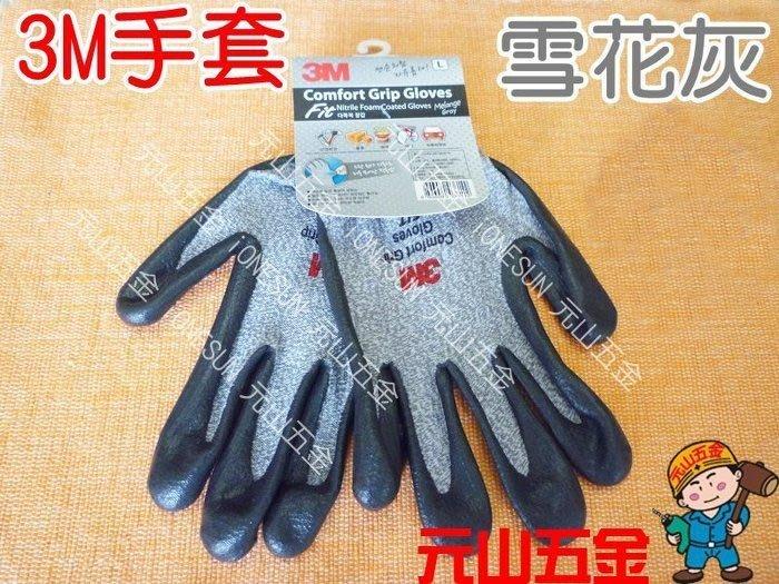 元山五金 最新色【雪花灰】 3M手套 可觸控 3M亮彩舒適型 止滑/耐磨手套 防滑  工作手套 韓國製 登山 露營 戶外