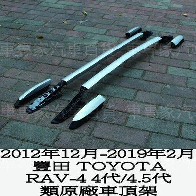 2012年12月-2019年2月 RAV4 RAV-4 四代 4代 4.5代 汽車 車頂架 置物架 行李架 旅行架 豐田