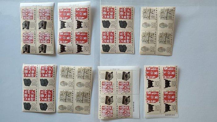 特148 中國文字源流郵票 8套 全品
