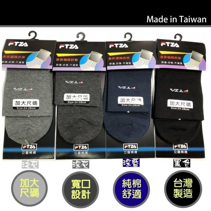 =現貨-24H出貨= 加大尺碼 寬口襪 加大寬口襪 無束口 台灣製 $39/雙