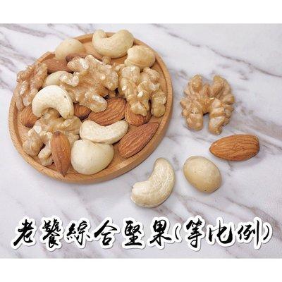 愛饕客【老饕綜合堅果】搶購最熱銷!低溫烘焙核桃、腰果、夏威夷豆、杏仁果等比例一次滿足您的味蕾~300g隨手包