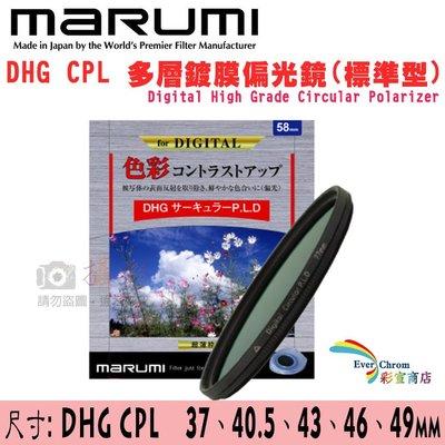 昇鵬數位@Marumi DHG CPL 偏光鏡 40.5mm AR多層鍍膜 標準型 日本製公司