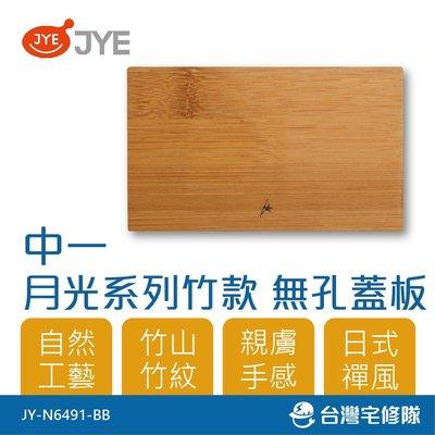 中一 月光系列 竹款 無孔蓋板 JY-N6491-BB 開關插座蓋板-台灣宅修隊17ihome