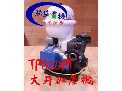 『朕益批發』附溫控 TP820PT HP1/4 塑鋼加壓機 不生銹加壓機 傳統式加壓機 加壓馬達 非九如牌 V260AH