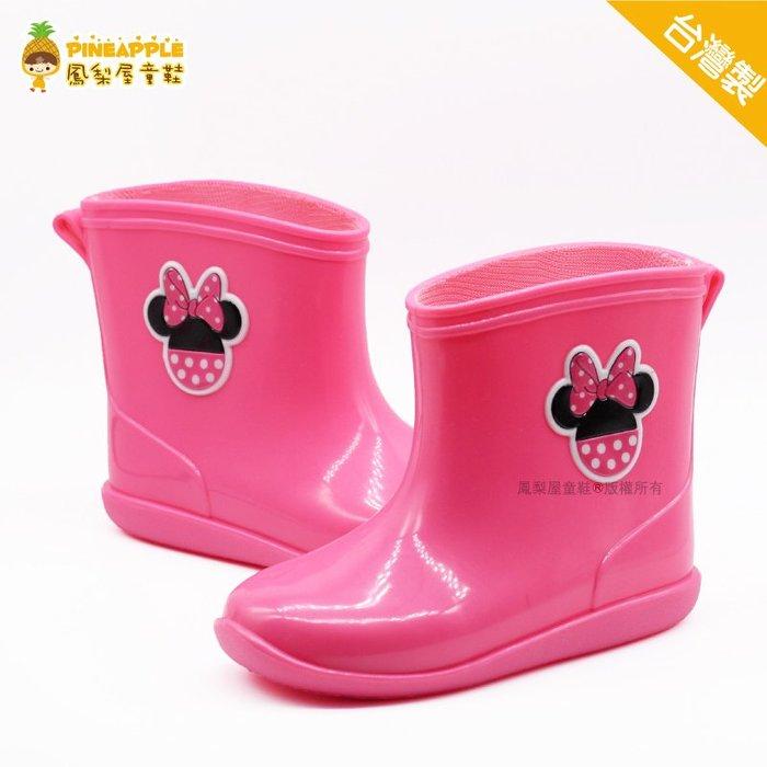 《鳳梨屋童鞋》迪士尼 米妮 超可愛童趣兒童雨鞋 附鞋墊  【i011117-1】粉色 台灣製造