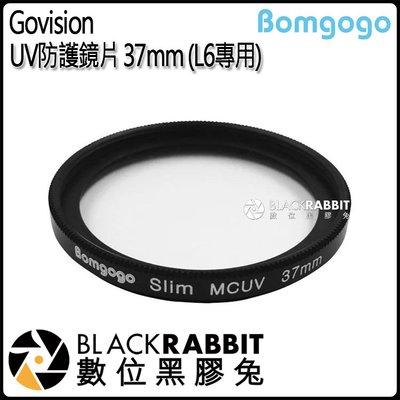 數位黑膠兔【 Bomgogo Govision UV 防護 鏡片 37mm ( L6 專用 )】 防護片 鏡頭 防護鏡