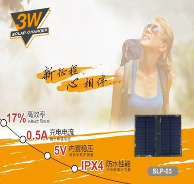 【Sun】SunPower 太陽能摺疊面板 3W 2折 單晶矽高效太陽能折疊包 戶外應急快速充電 穩壓5V輸出