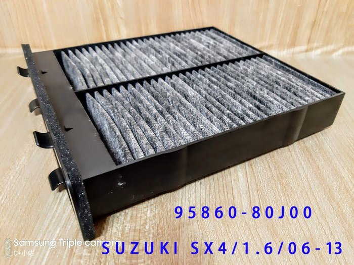 (C+西加小站)鈴木 SUZUKI  SX4 SX-4 1.6 (06-13年) 活性碳  冷氣濾網