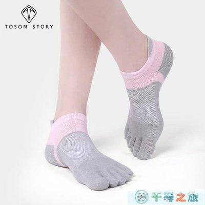 店長推薦 唐城故事五指襪女純棉夏季網眼透氣薄款船襪短筒運動吸汗分腳趾襪