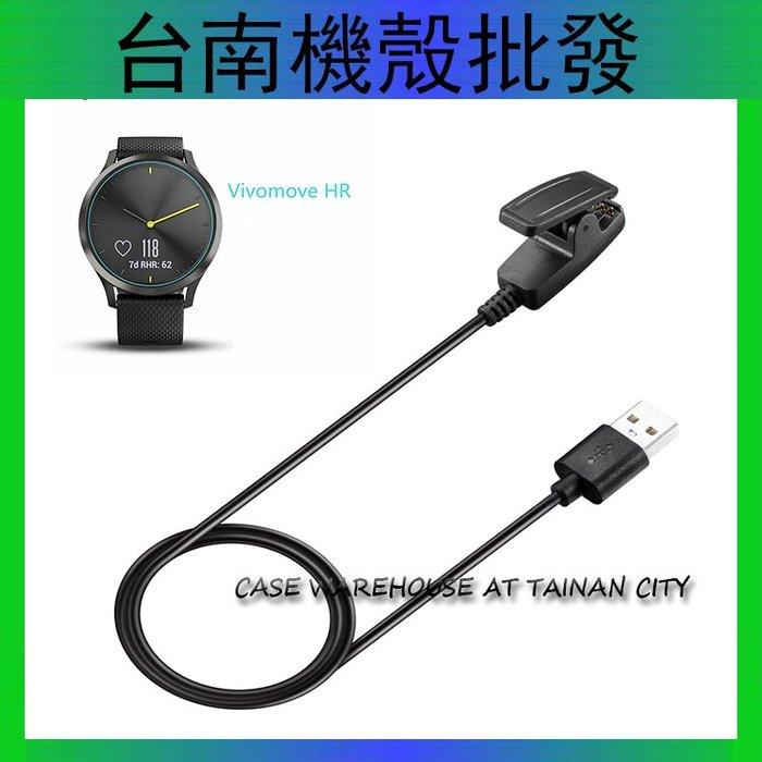 GARMIN 佳明 Vivomove HR 充電夾 Forerunner 645 USB 充電線 數據線 充電器