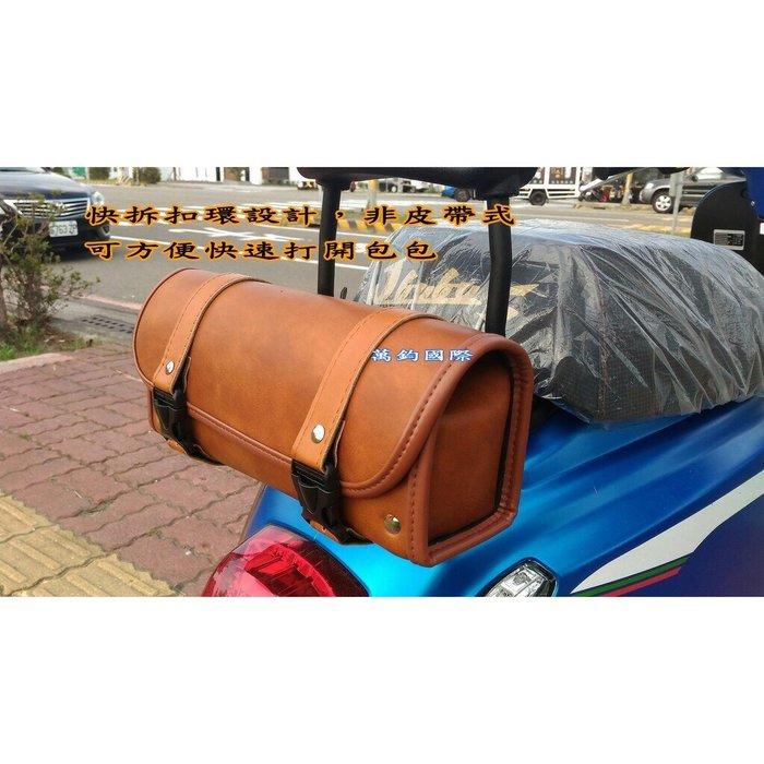 咖啡方型快拆包 My150 JBUBU MANY 機車掛包 檔車通用 馬鞍包 工具包 邊箱 邊包 機車包圓筒包台南可自取