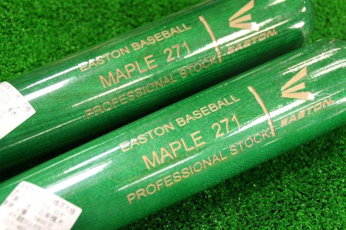 《星野球》EASTON  A級 楓木 棒球棒 琥珀綠  33.5吋
