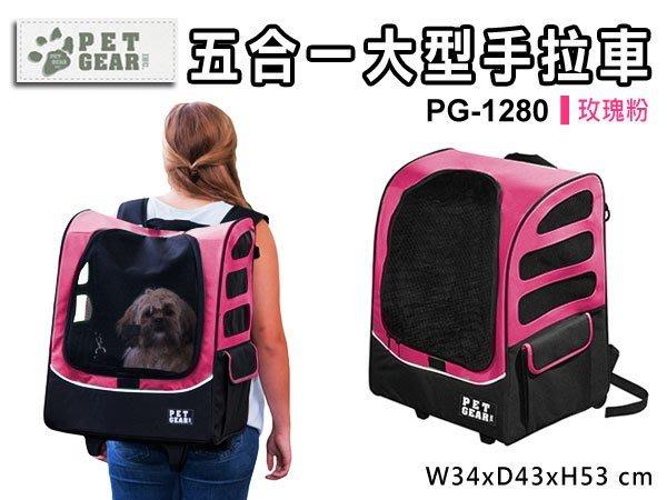訂購@【免運-不可超取】☆美國PET GEAR多功能五合一大型手拉車 PG-1280-玫瑰粉 (82050565
