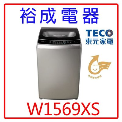 【裕成電器‧鳳山實體店】東元變頻15KG洗衣機W1569XS另售NA-V110EB-PN  NA-V110EBS-S國際