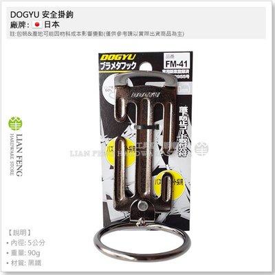【工具屋】DOGYU 安全掛鉤 FM-41 土牛 固定式 鎚架 S腰帶 安全掛勾 板手 防墜 電鑽 手工具 高空作業