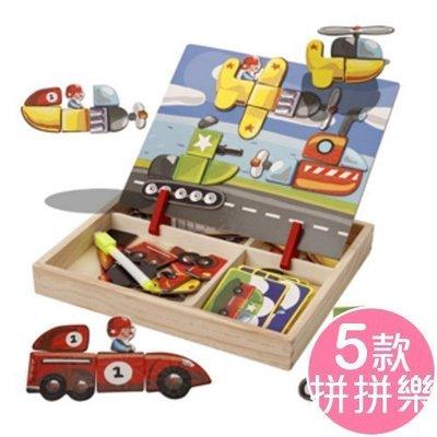 八號倉庫  新款法國益智畫板磁性拼圖 二合一玩具 白板【1X050Z567】