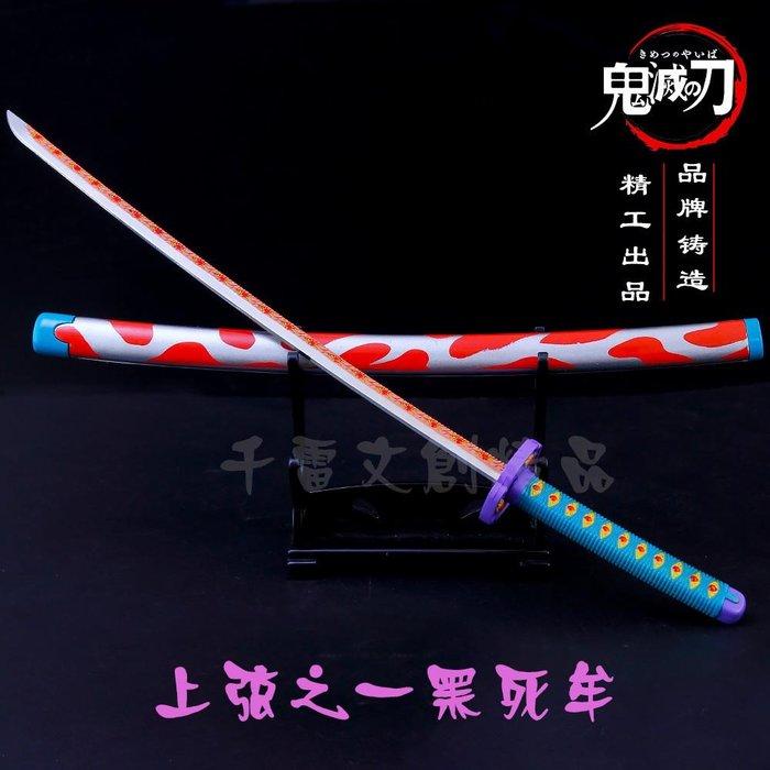 鬼滅之刃- -上弦之一黑死牟日輪刀 25.5cm(長劍配大劍架.此款贈送市價100元的大刀劍架)