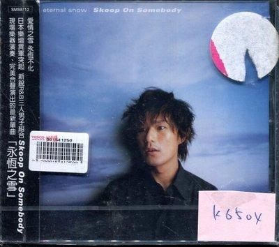 *真音樂* SKOOP ON SOMEBODY / 永恆之雪 全新 K6504  (大降價.下標賣5)