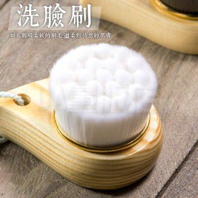 超淨細毛 洗臉刷 卸妝刷 洗臉神器 柔軟舒適 木柄 清潔臉部 超柔刷毛 細微纖毛 超軟 極細 深入毛孔 去角質