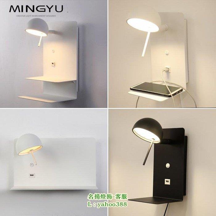 【美品光陰】北歐臥室床頭閱讀燈具簡約創意置物架自帶USB充電口客廳酒店壁燈