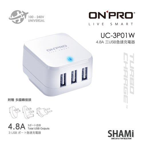 ONPRO 三孔USB萬國急速充電器(5V/4.8A)