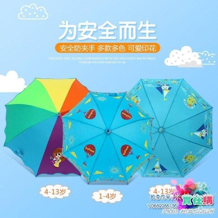 折疊傘 兒童雨傘卡通兒童傘小學生彩虹雨傘男女寶寶兒童傘長柄傘【聖誕特惠】