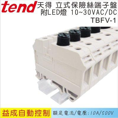 【益成自動控制材料行】TEND天得 立式保險絲端子盤TBFV-1