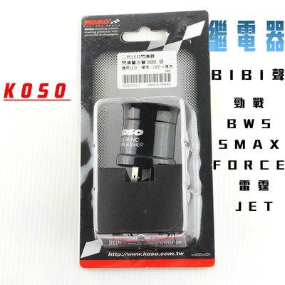 KOSO BIBI聲 LED 方向燈繼電器 閃爍器 繼電器 適用於 勁戰 BWSR S妹 FORCE 雷霆