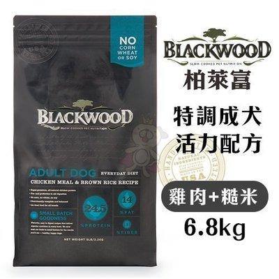 【15磅】BLACKWOOD柏萊富 特調成犬活力配方(雞肉+糙米)6.8kg‧不含玉米、小麥、黃豆成份‧犬糧 台北市