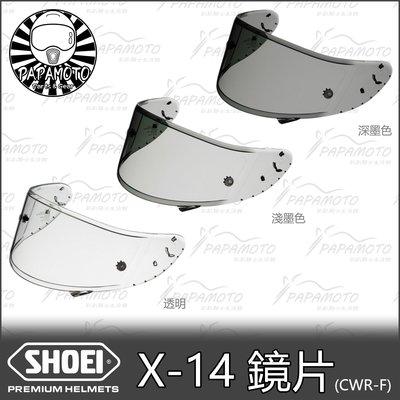 【趴趴騎士】SHOEI X-14 Z-7 RYD 鏡片 CWR-F ( 淺墨 深墨 透明 Z7 X14