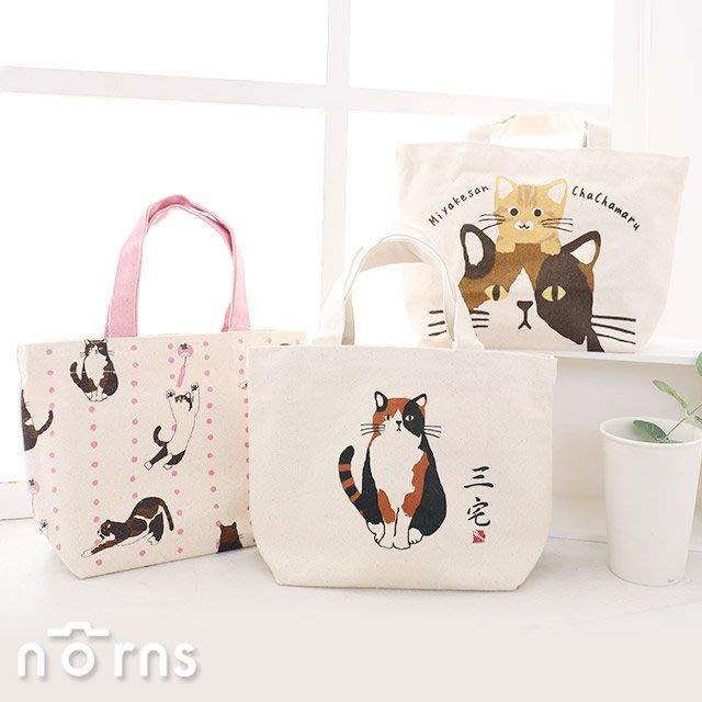 Norns【日貨動物手提袋M號 三宅貓】帆布袋 三宅先生 三花三毛 便當袋 購物袋 輕便小托特包 日本貓雜貨