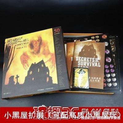 卡牌遊戲 小黑屋桌游山屋驚魂中文二版新增8個劇本高質量彩色人偶游戲卡牌