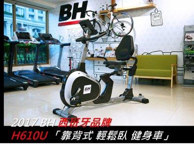 【聊聊詢問另有優惠!送線上課程!】BH 西班牙品牌 H610U 臥式健身車 健身車 斜躺式健身車 安靜 輕鬆 低心臟負擔