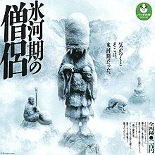 全套4款 冰河時期的僧侶 扭蛋 轉蛋 熊貓之穴 日本正版【868443】