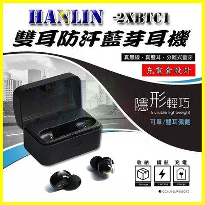 HANLIN-2XBTC1 充電倉雙耳防汗藍芽耳機 HD重低音立體聲 Line通話降噪 手機防丟 藍牙4.1磁吸充電