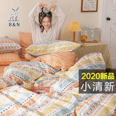 現貨高端良品13372小清新四件套/純棉優質床包/適合裸睡/雙人/加大/簡約套件/被套四件組/四季可用