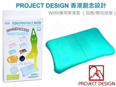 特價原裝正品WiiFit 塑身平衡版防滑矽膠果凍套.防滑防髒污-綠色款【台中恐龍電玩】