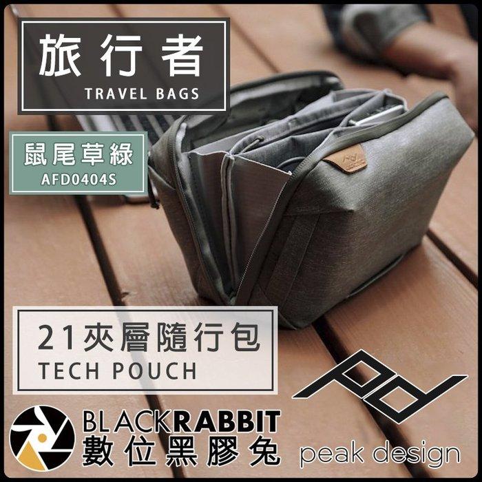 數位黑膠兔【 PEAK DESIGN 旅行者 21夾層 隨行包 鼠尾草綠】防潑水 收納包 收納袋 行李內膽 內膽包 旅行