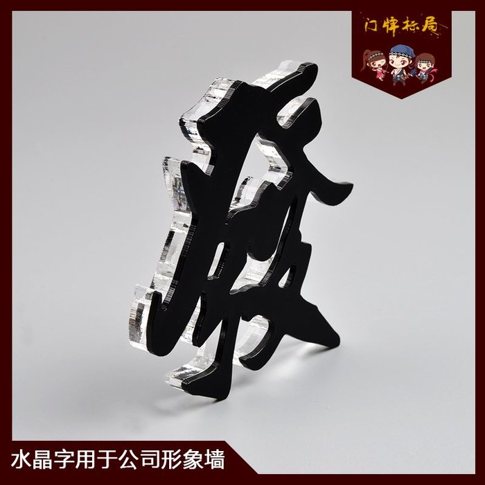 DREAM-水晶字高檔亞克力字公司背景墻字激光雕刻立體字設計定做標識熱賣