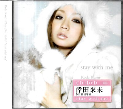 倖田來未Koda Kumi / Stay With Me(附:側標)