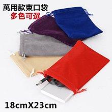 18CM X 23CM萬用款束口袋 【18C23】波米Bao  絨布袋 充氣枕 收納袋 行動電源