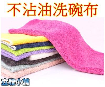 【立雅小舖】多功能植物纖維 不沾油洗碗布 洗碗巾 擦手巾 (顏色隨機出貨)《洗碗布LY0234》