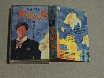 原版二手 錄音帶  譚詠麟 - 不滅的愛