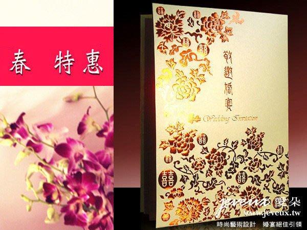 【 百年好合特惠 】Post Fashion系列PF-13絢麗牡丹-珍珠白jeveux愛朵時尚喜帖婚卡