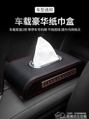 車載紙巾盒汽車用抽紙盒創意掛式遮陽板車內座式扶手箱餐巾抽紙盒