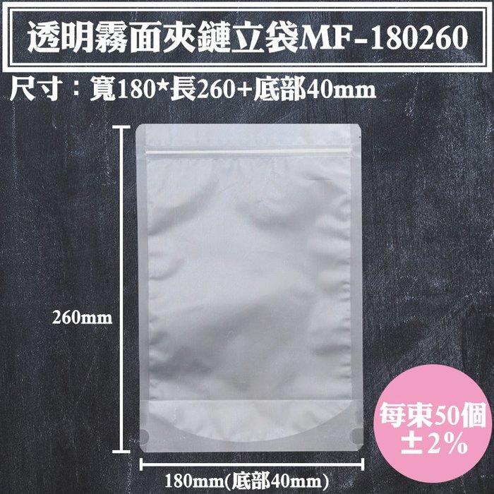 【透明霧面夾立袋-18*26公分】50入/袋,夾鍊袋、夾鏈立袋、站立袋、透明夾立袋、磨砂霧面夾立袋