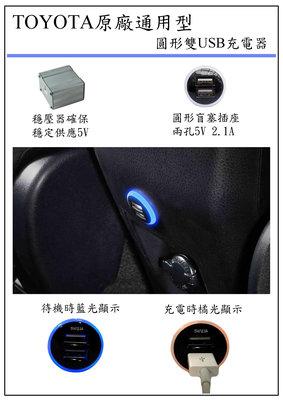 『007汽配城』豐田原廠通用款圓形盲塞式雙USB 2.1A充電器 RAV4 ALTIS SIENTA YARIS CHR